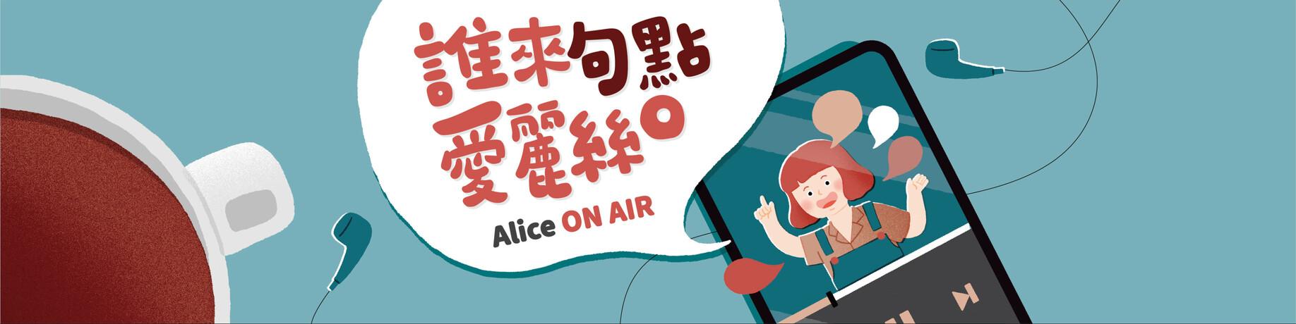 誰來句點愛麗絲|靠說話贏得好感的街頭智慧