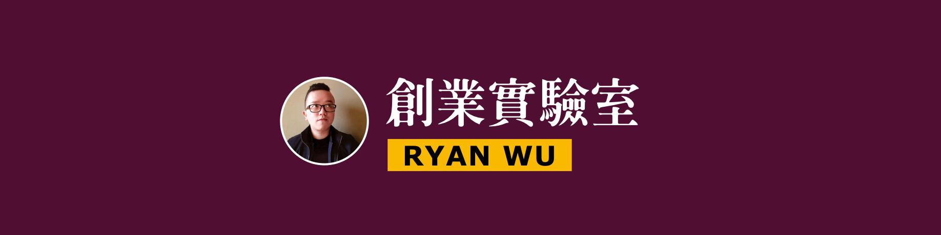 RYAN WU 的創業實驗室