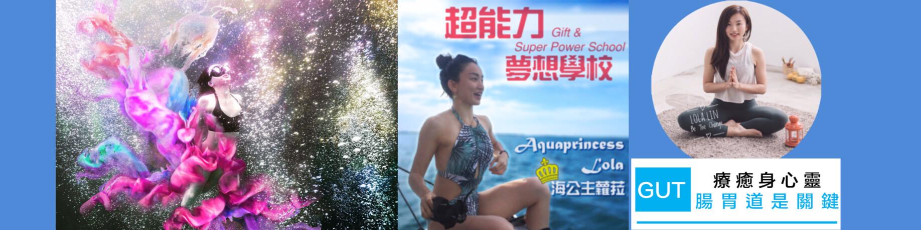 超能力夢想學校 Gift x Super Power School