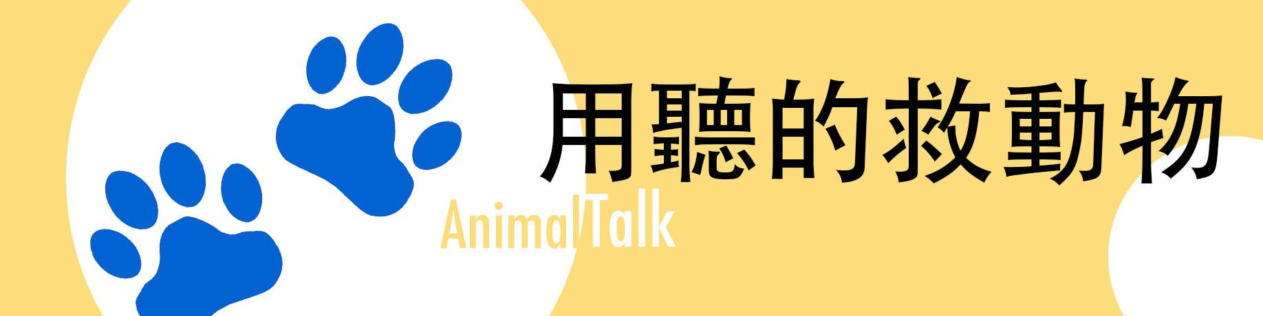 用聽的救動物 Animal Talk