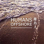 Humans Offshore | 離島人