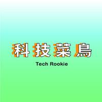 科技菜鳥 Tech Rookie