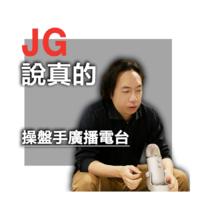 JG 說真的 操盤手廣播電台