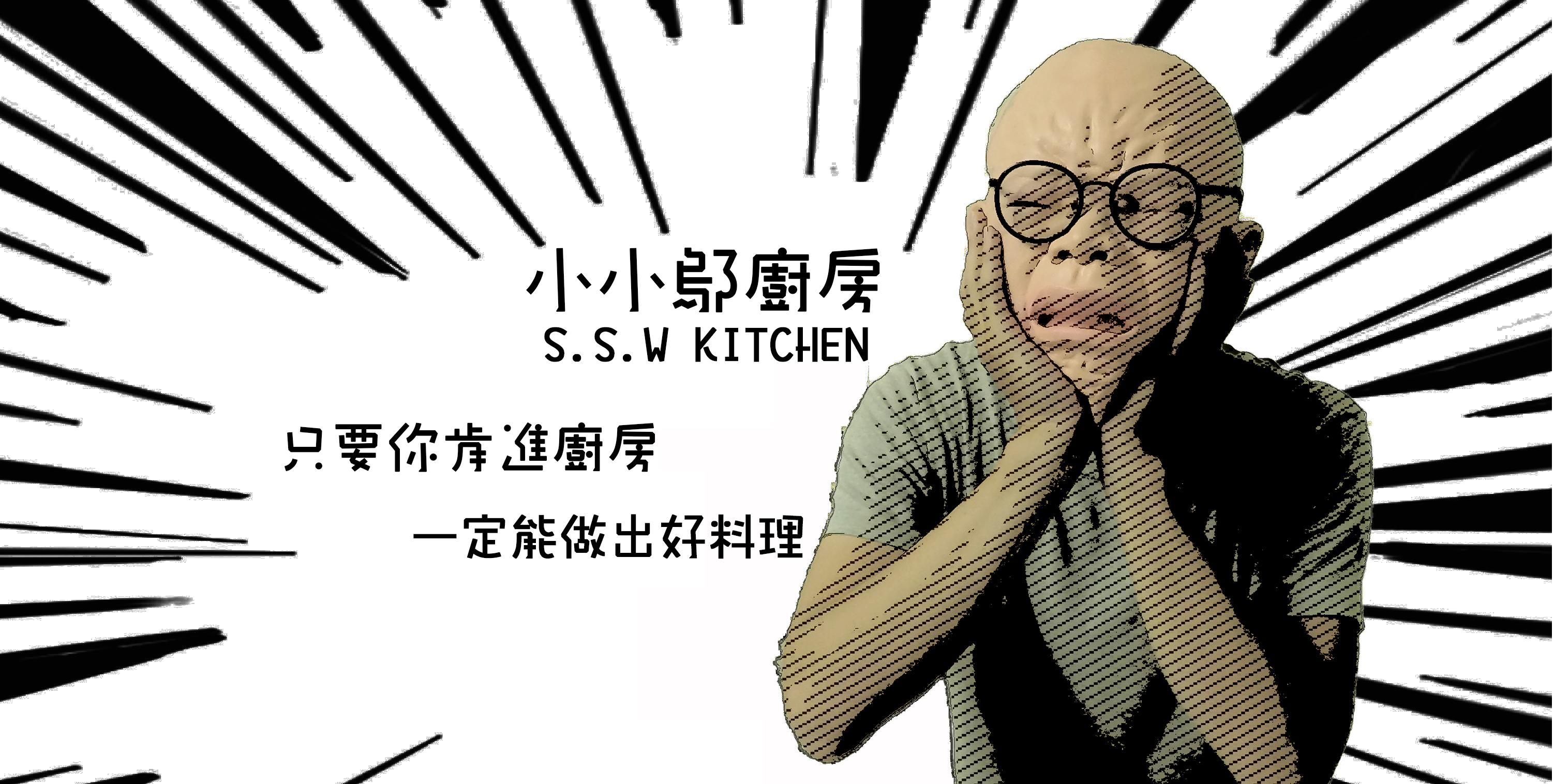 【小小鄔】新手廚房,只要你肯進廚房,一定能做出一手好菜!