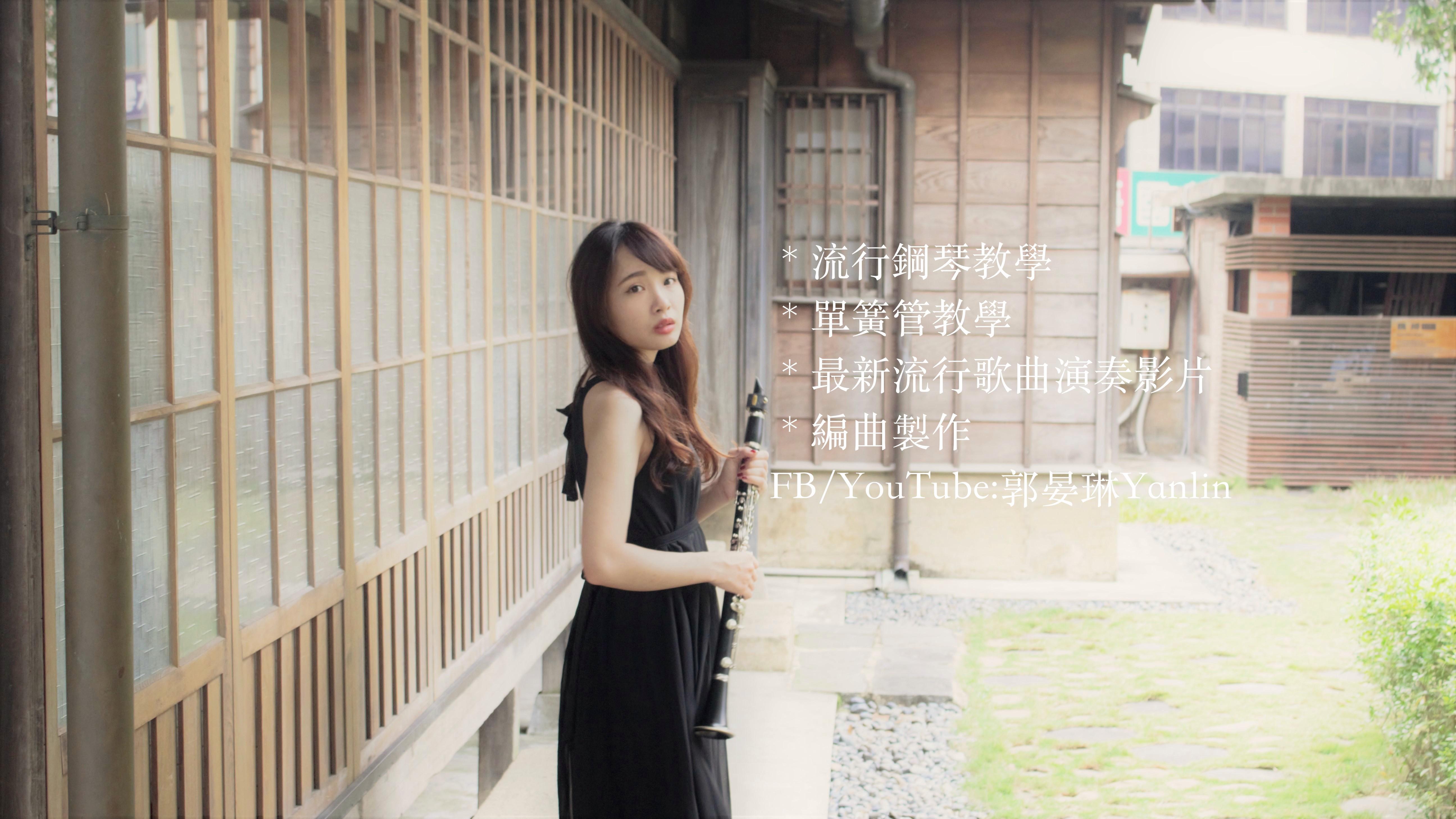 晏琳老師~學習流行鋼琴與單簧管演奏沒有想像中的難唷!