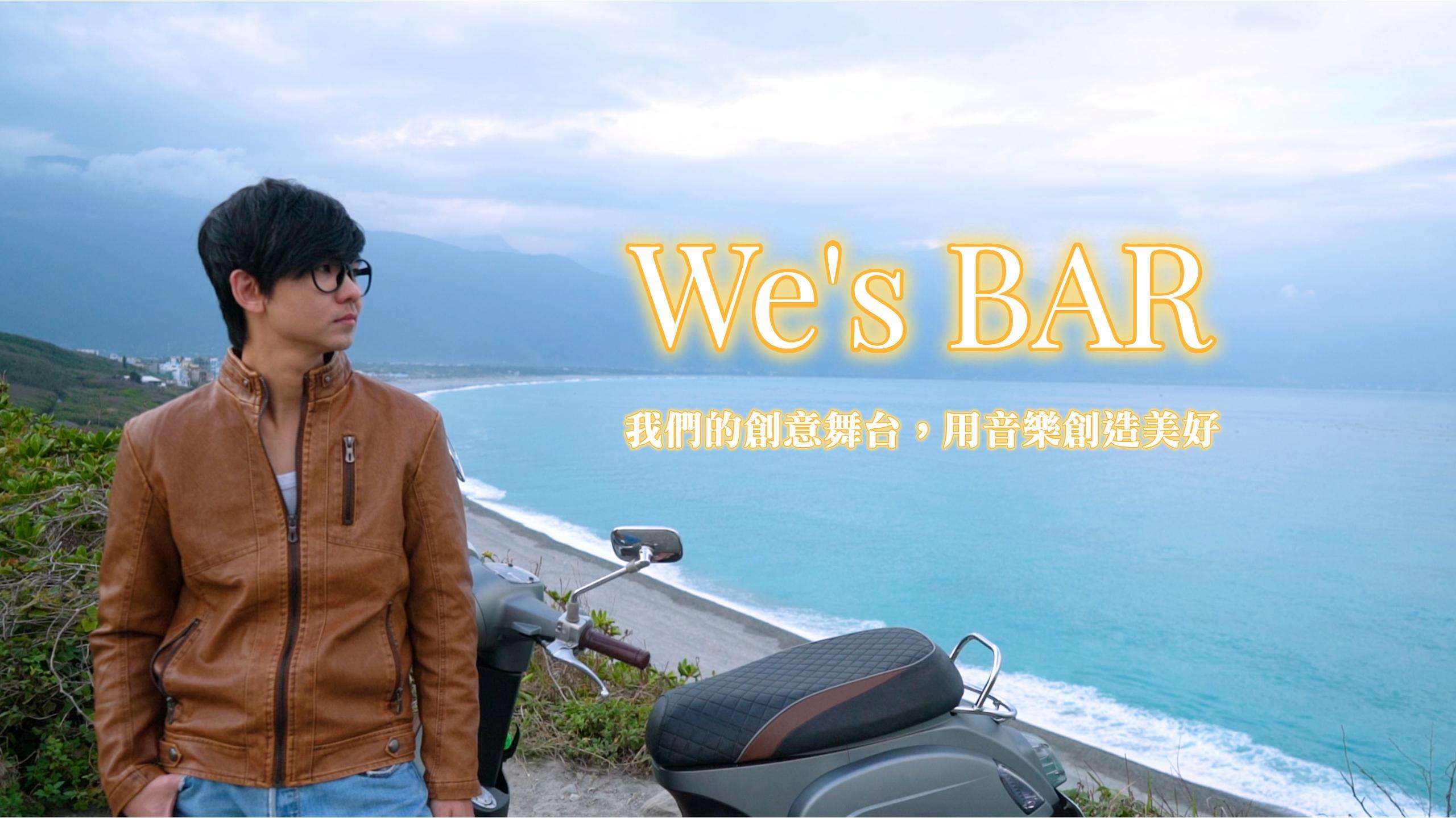 【We's BAR】-屬於你我的創意舞台,讓音樂離不開我們!