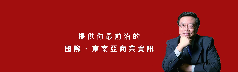 劉必榮教授一周東南亞政經情勢分析