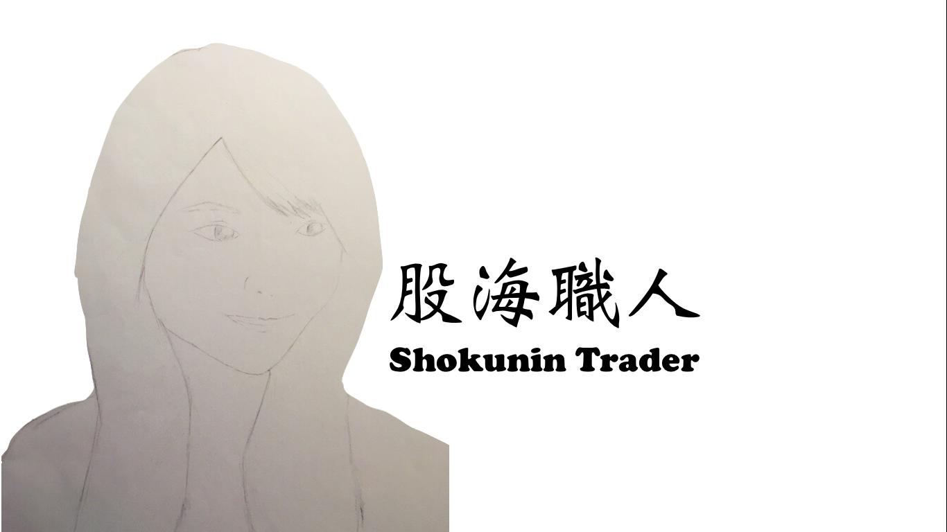 【股海職人Shokunin Trader】法人想的跟你不一樣!