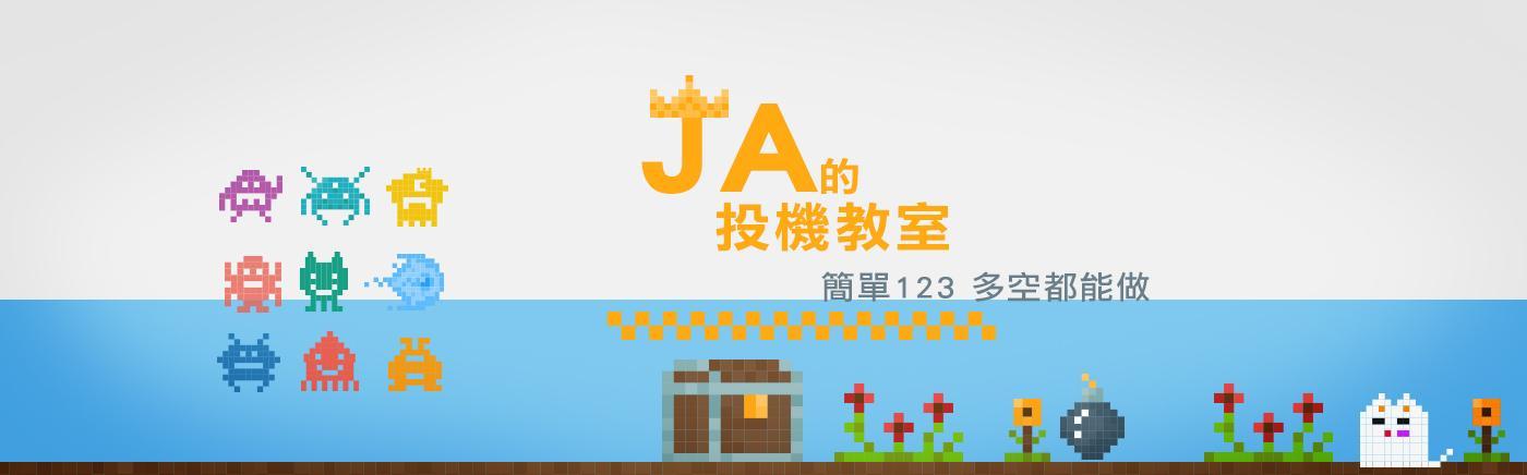 JA的投機教室
