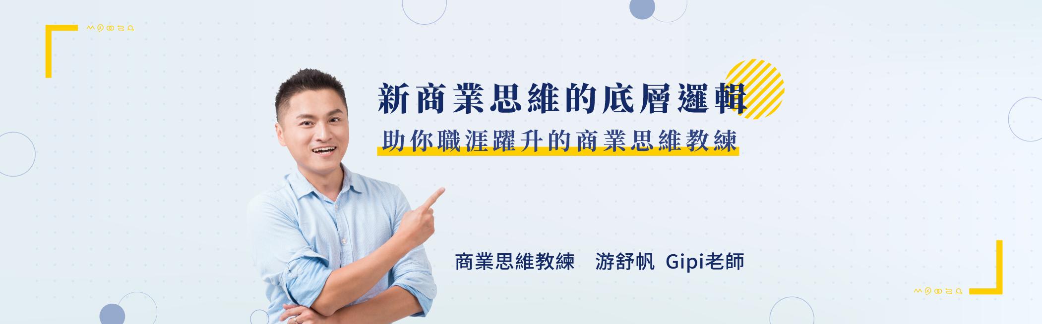 gipi 游舒帆:助你職涯躍升的新商業思維