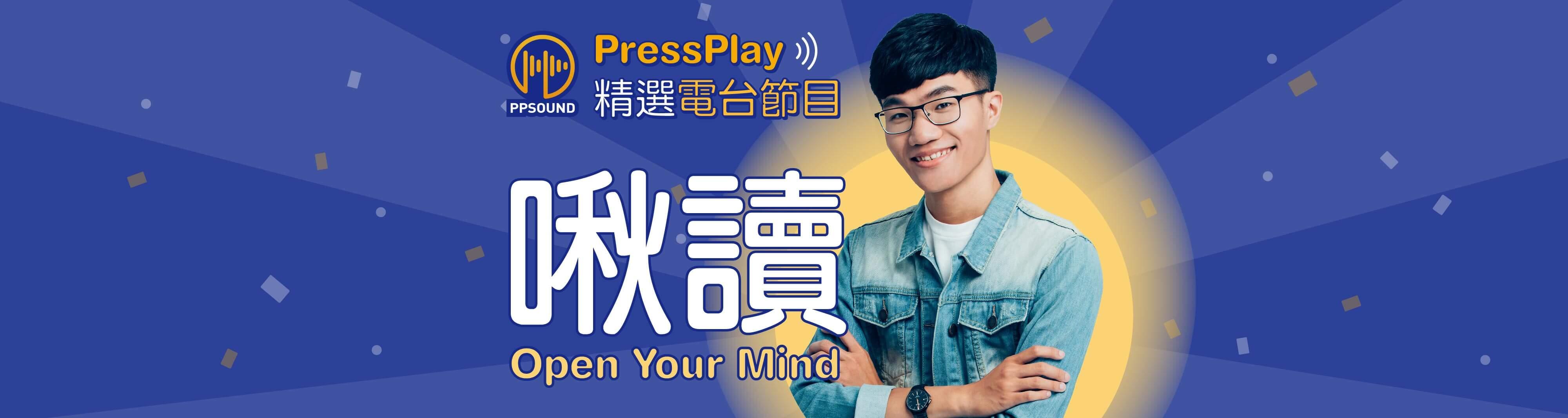 PressPlay - 音頻, 電台, Podcast