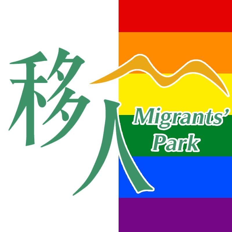 移人:臺灣第一個專門報導異鄉人的網路獨立媒體