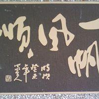 Hsin-Fan Chao