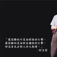 Chia Hsin Liao