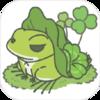 旅蛙的好朋友
