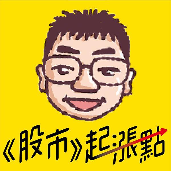 詹K <股市>起漲點:長線+短線+當沖全方位教學