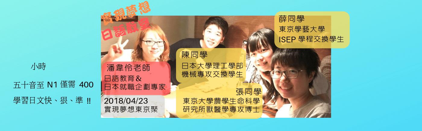 實現夢想日語教室