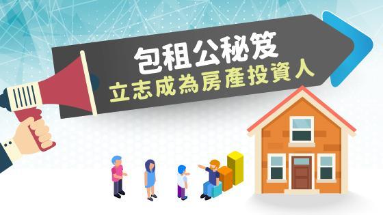 包租公秘笈:立志成為房產投資人