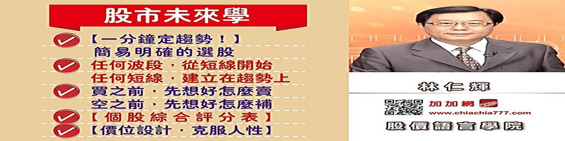 林仁輝 / 股市未來學【一分鐘定趨勢!】【個股綜合評分表】 股價語言學院 / 加加網  【價位設計,克服人性】