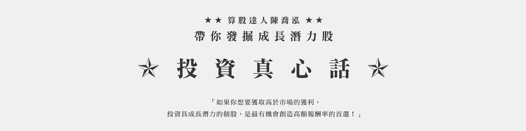 陳喬泓的投資真心話:帶你發掘成長潛力股