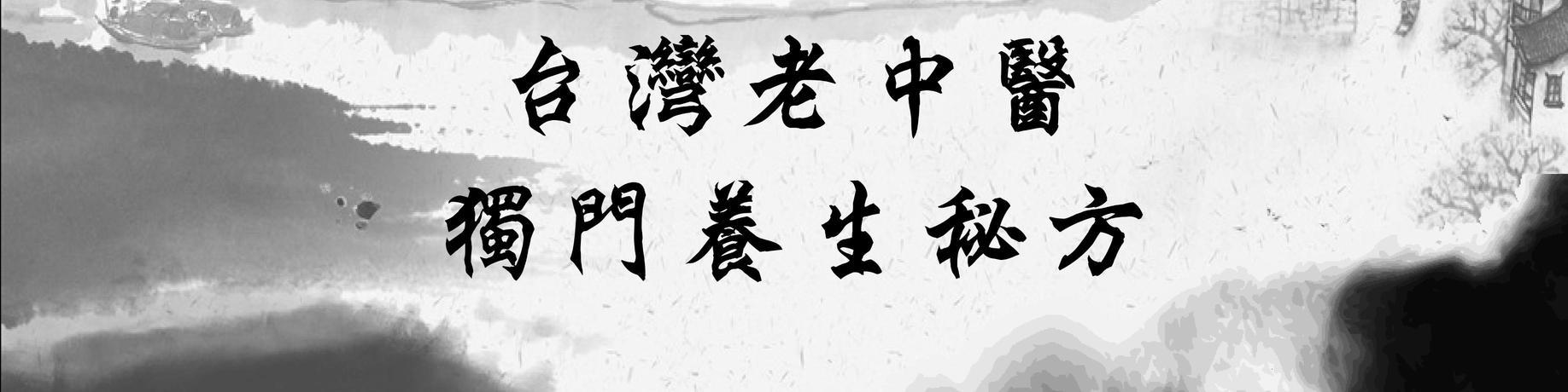 中醫師獨門養生秘技15堂課--學會穴道、氣功運動、食材調理