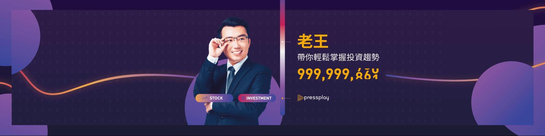 【老王愛說笑】- 為您洞悉全球財經與掌握台股主流!