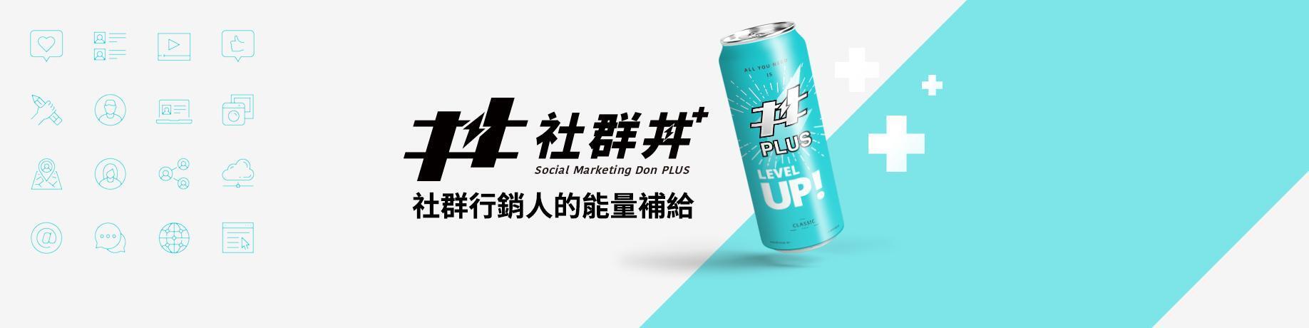 社群丼PLUS|社群行銷人的能量補給
