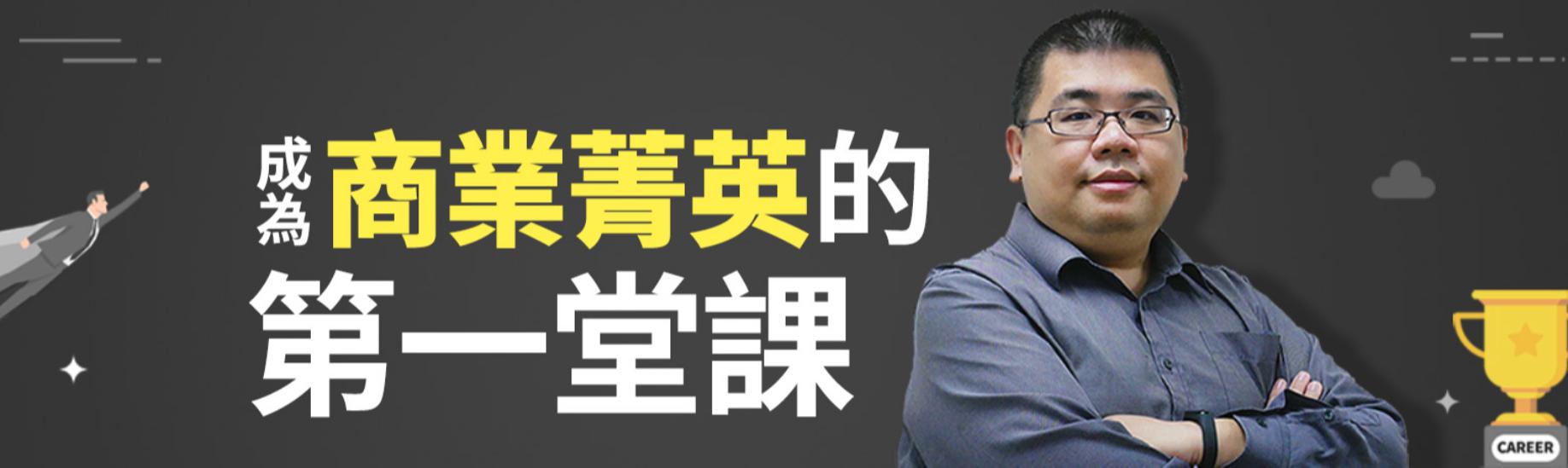 【M觀點商學院】成為商業菁英的第一堂課