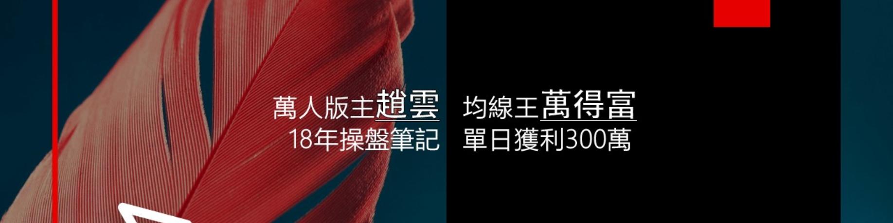 【奔馳交易學院】萬人社團版主 趙雲 x 萬得富