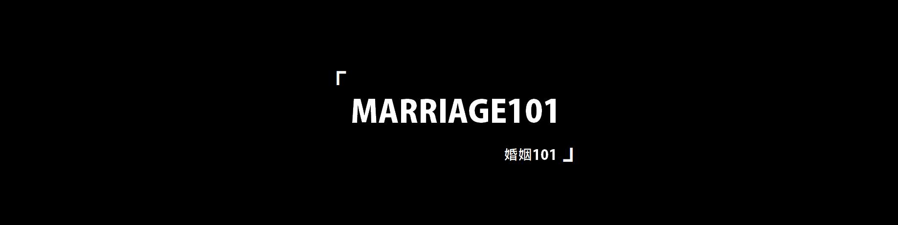 【黃國倫牧師】婚姻101:5堂課教你如何享受婚姻(信仰篇)
