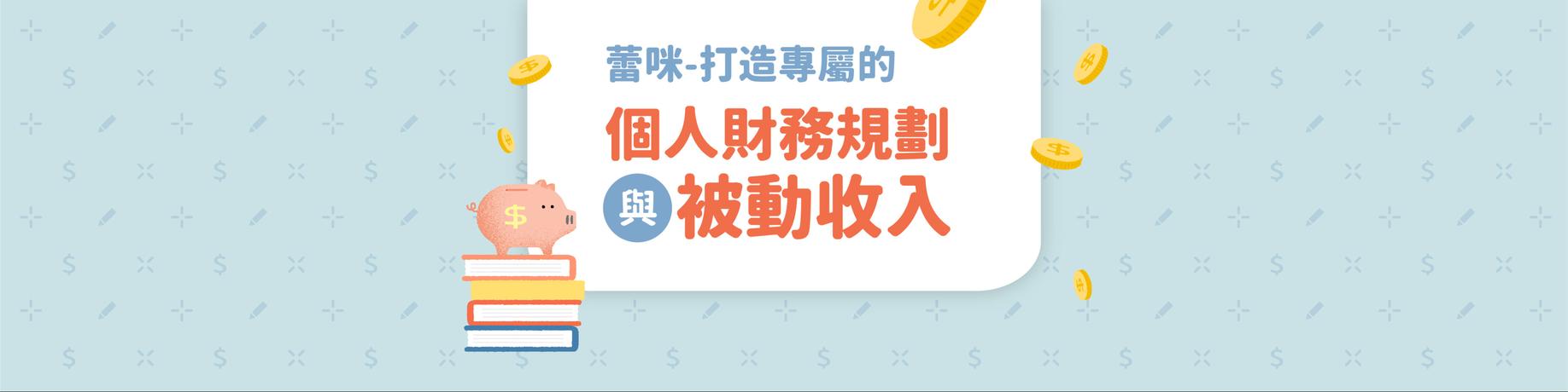 蕾咪-打造專屬的個人財務規劃與被動收入