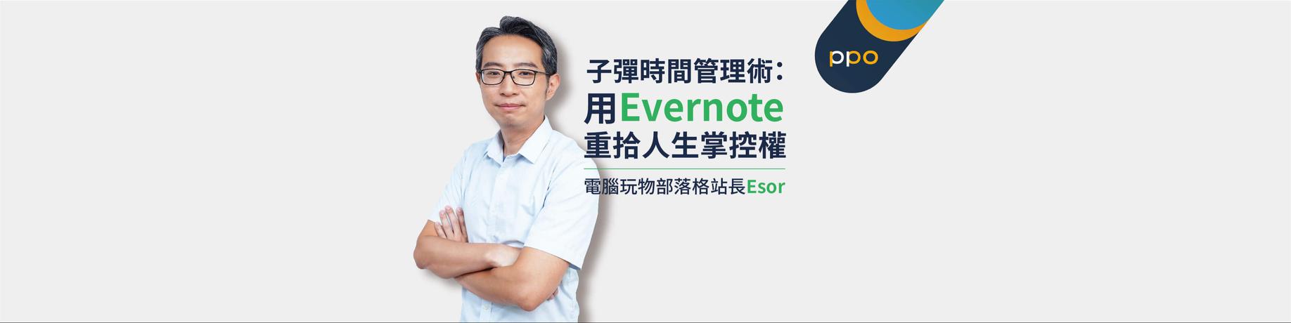 子彈時間管理術:用Evernote重拾人生掌控權
