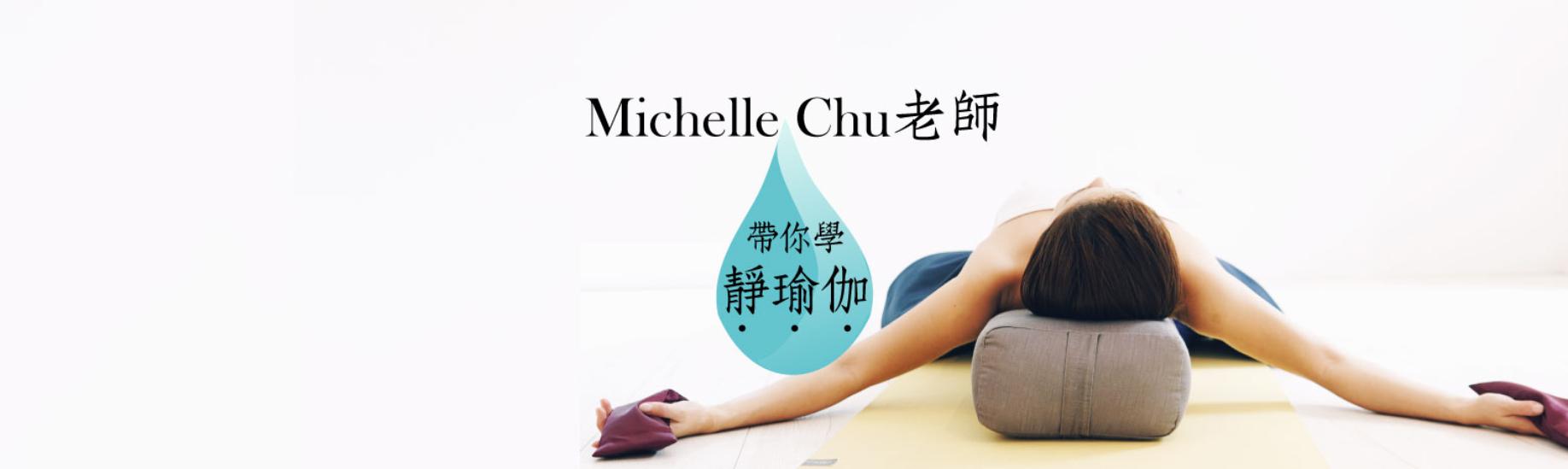 Michelle Chu老師帶你學靜瑜伽