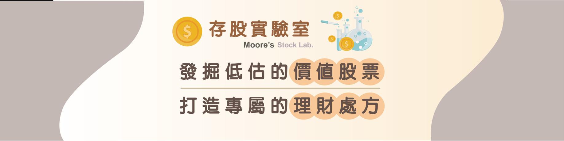 Moore@存股實驗室