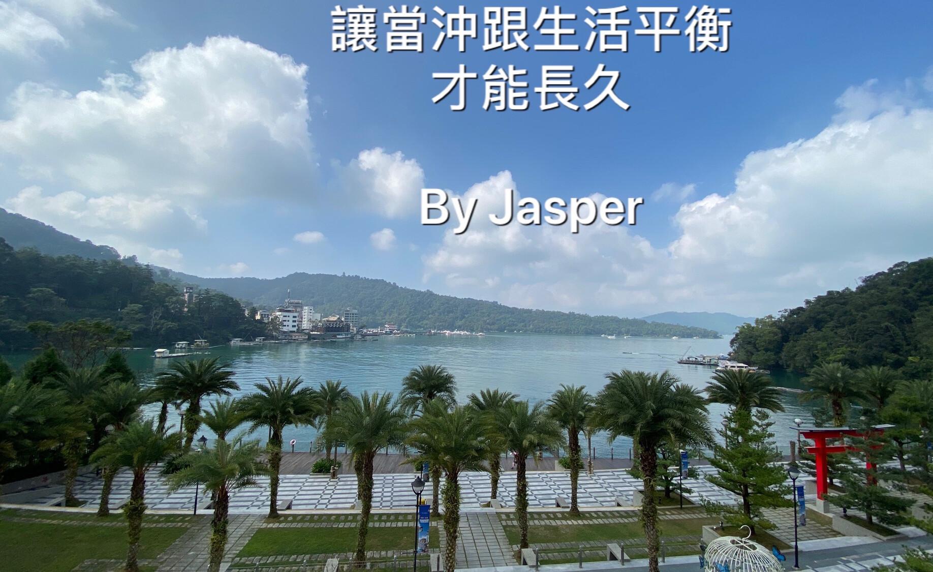 Jasper的手機當沖世界 - 高勝率的實戰影片教學