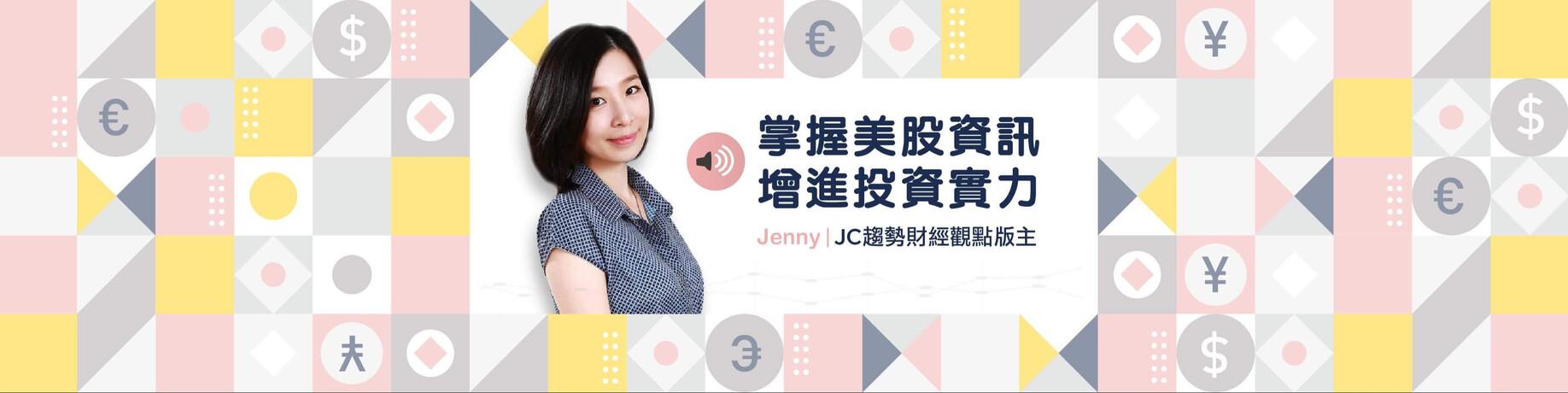 Jenny 的生活美股課-帶你輕鬆找到股息成長股!