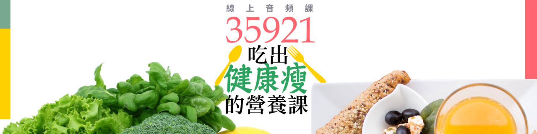 洪泰雄:35921教你健康瘦的營養課