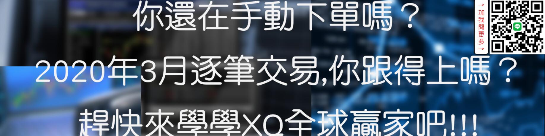 Trader Xiao - 程式交易