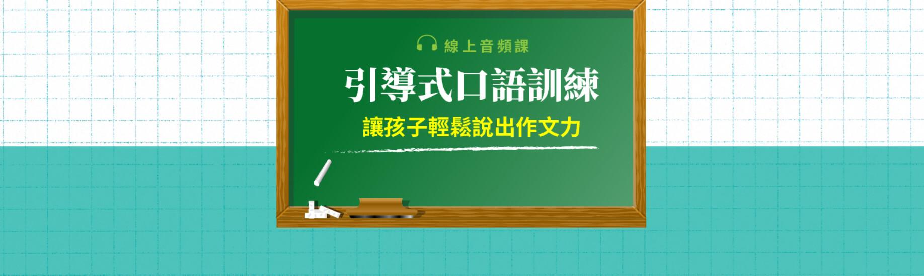王勝忠:引導式口語訓練,讓孩子輕鬆說出作文力