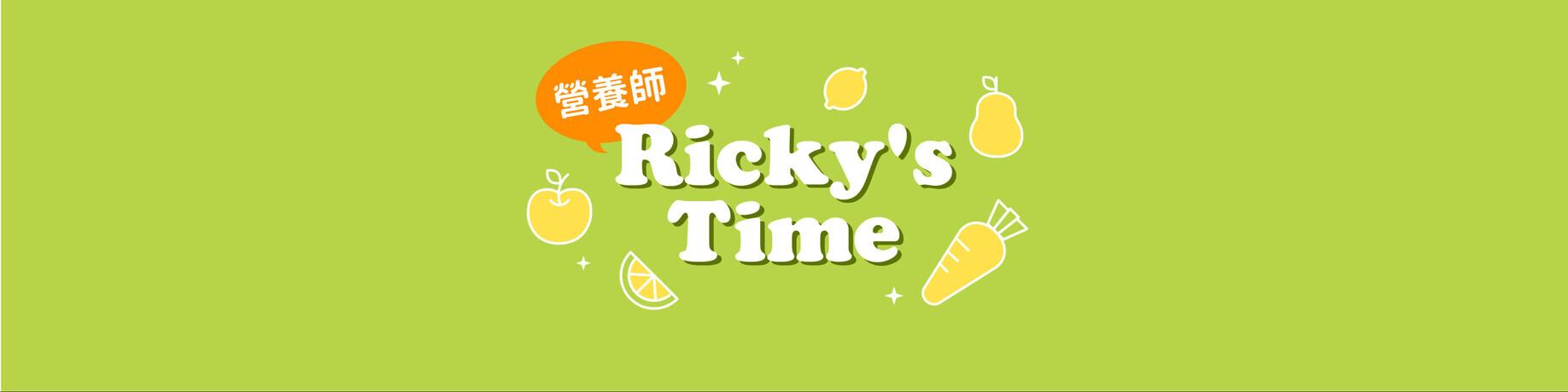營養師Ricky-帶你邁向更好的自己