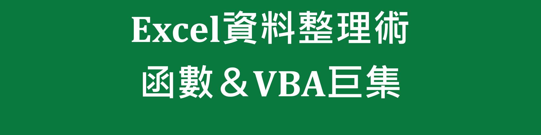 Excel資料整理術 - 函數&VBA巨集