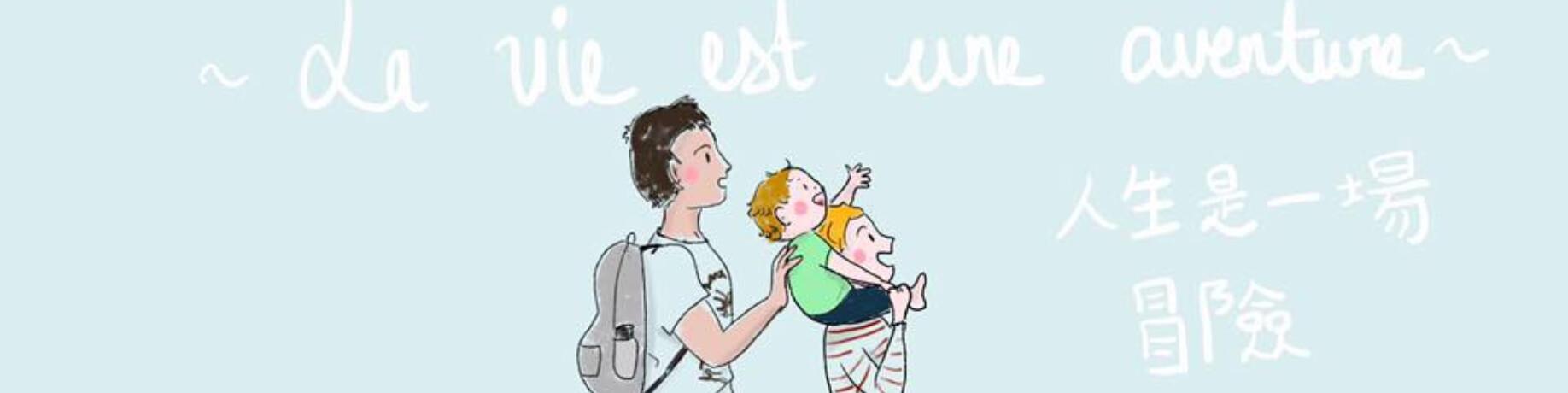跟著法國妞 Aili 學法語:看漫畫不會變壞,反而學得更快!