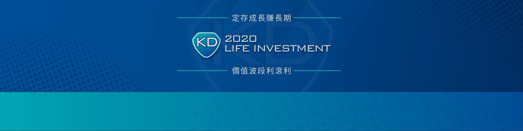 【阿格力生活投資學】定存成長股×價值波段雙戰略