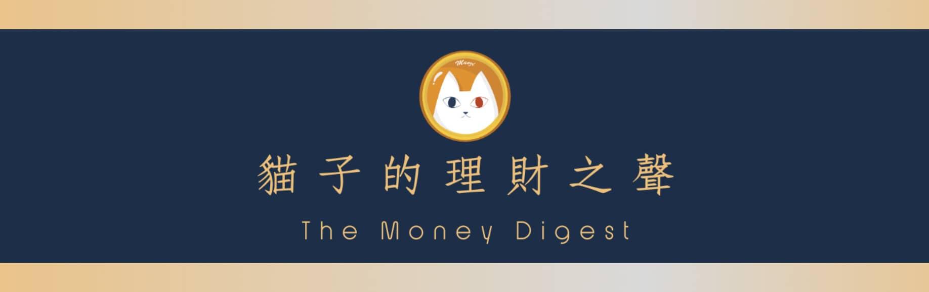 貓子的理財之聲(The Money Digest)