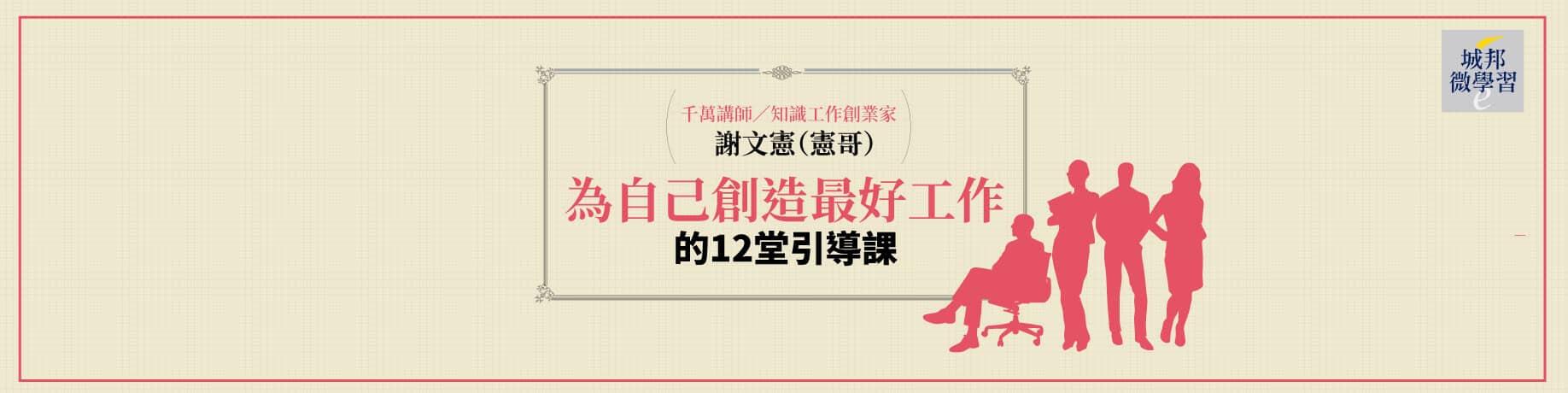 謝文憲:為自己創造最好工作的12堂引導課