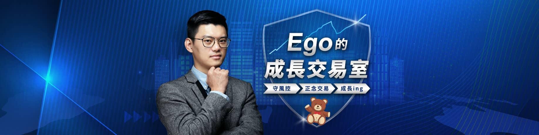 Ego 的成長交易室 | 守風控、正念交易、成長ing