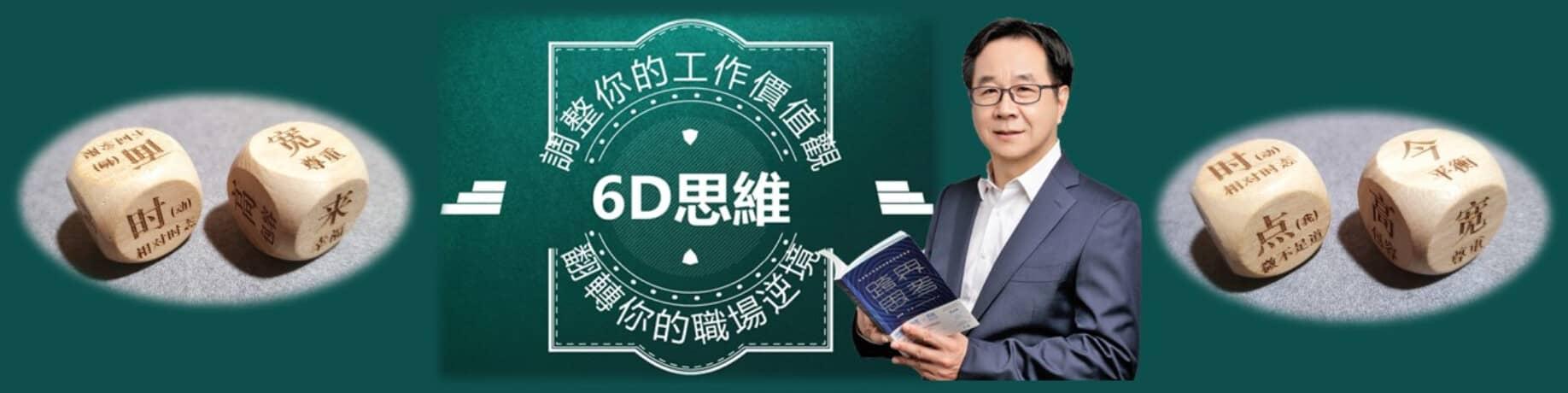 6D思維─延伸思考寬高深