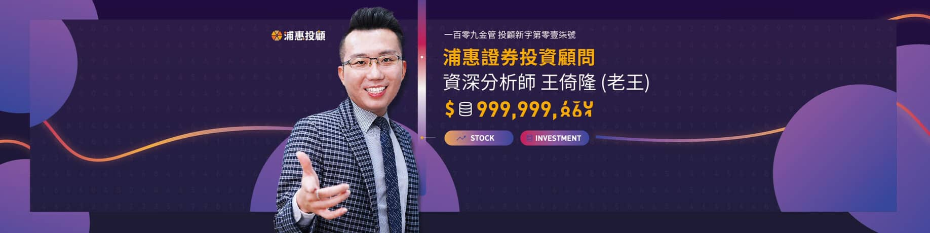 浦惠投顧王倚隆 (老王) - 為您洞悉全球財經與掌握台股主流 !