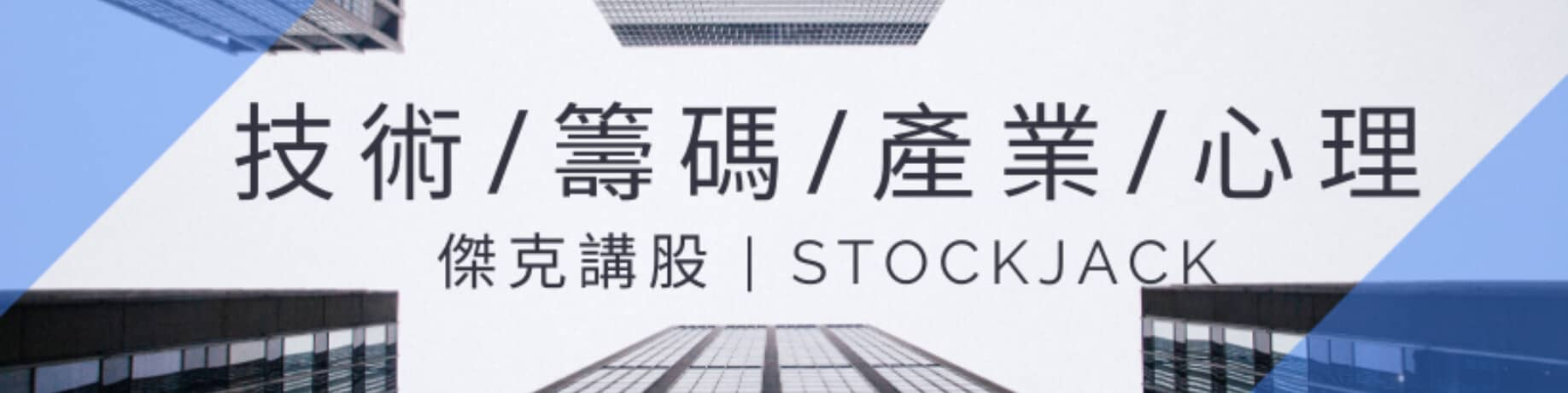傑克講股StockJack-短線當沖+長線打造你自已的必勝攻略本