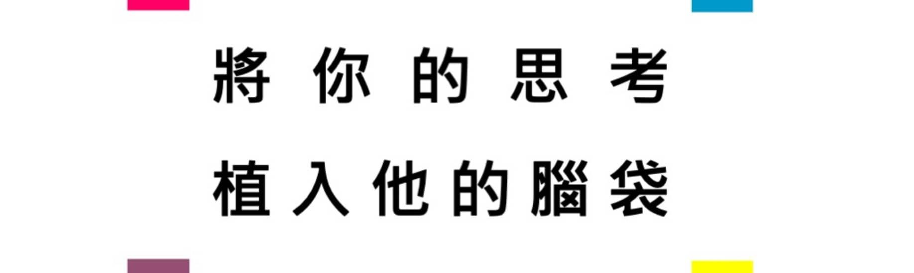 吸睛高共鳴的創意文案-鄭盛聰 台灣電通 創意總監